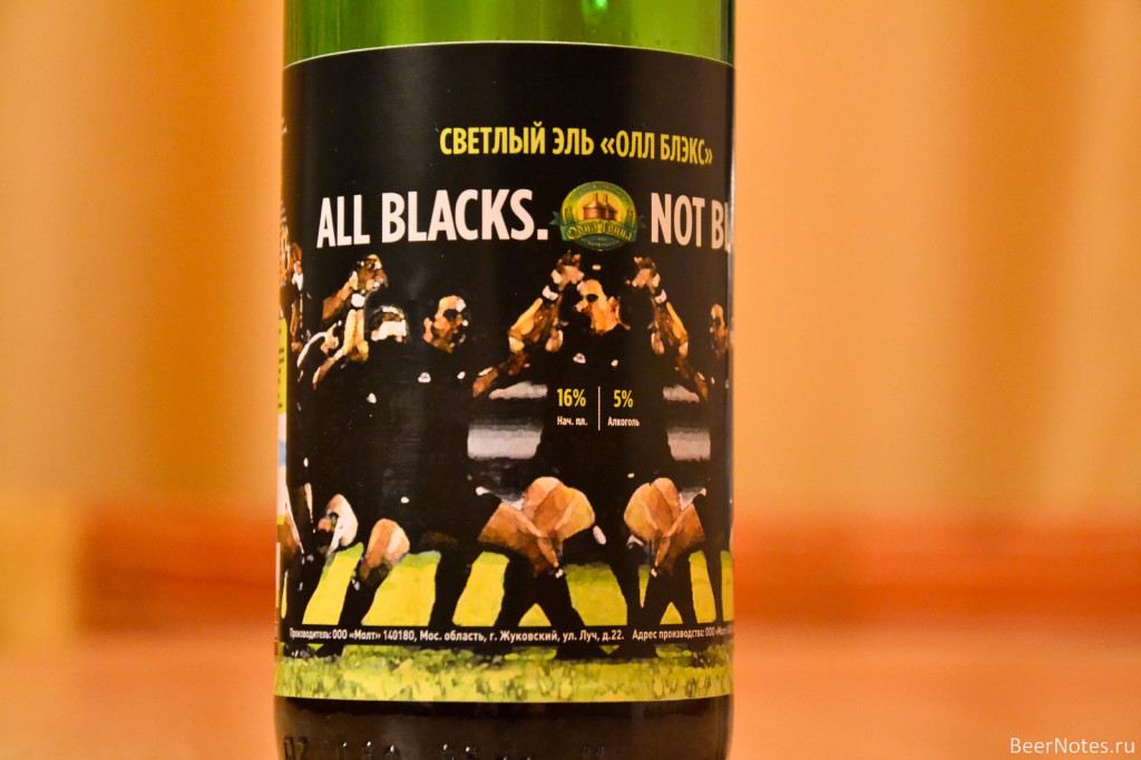 Одна Тонна All Blacks Pale Ale3