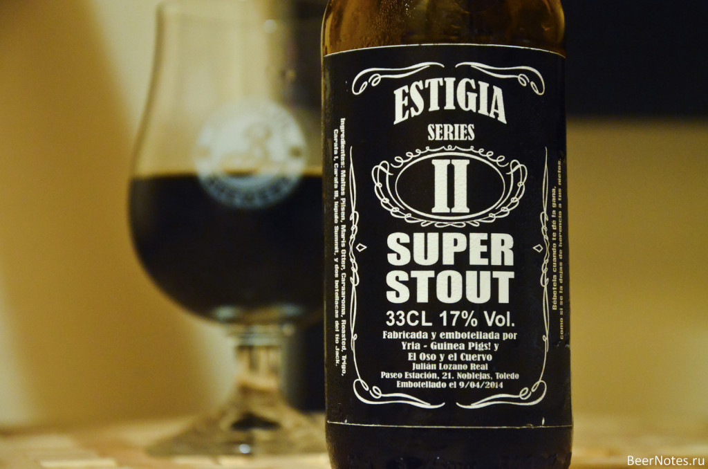 Estigia Series II Super Stout2