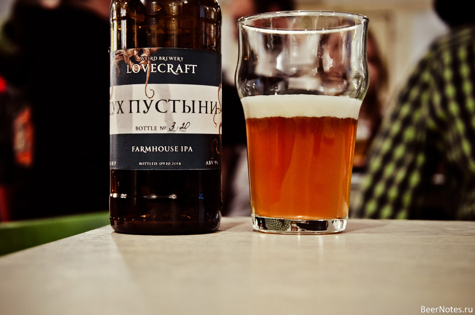 Lovecraft Weird Brewery Дух Пустыни2