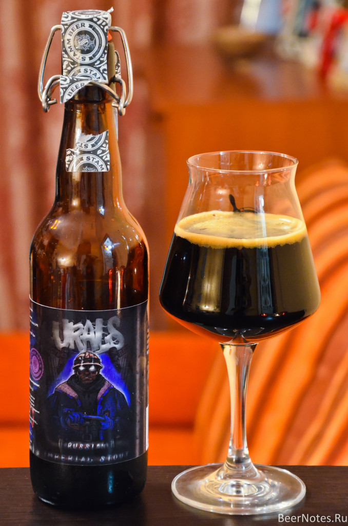 Stamm Beer Urals Russian Imperial Stout