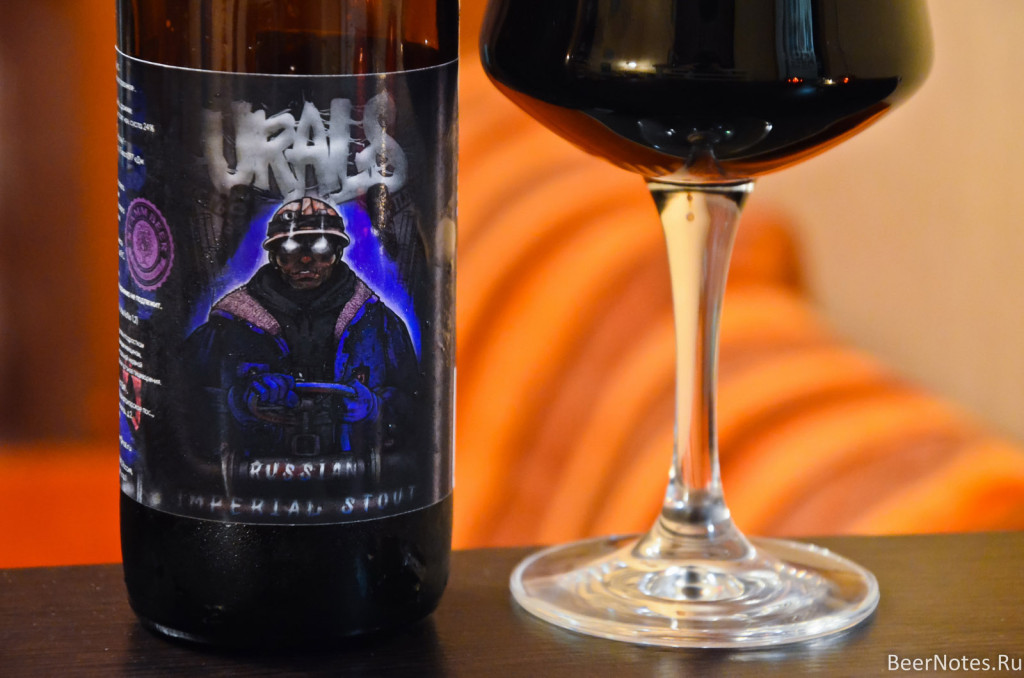 Stamm Beer Urals Russian Imperial Stout2