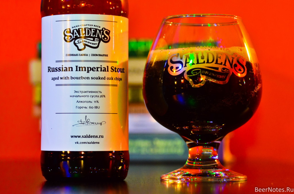 Salden's Russian Imperial Stout