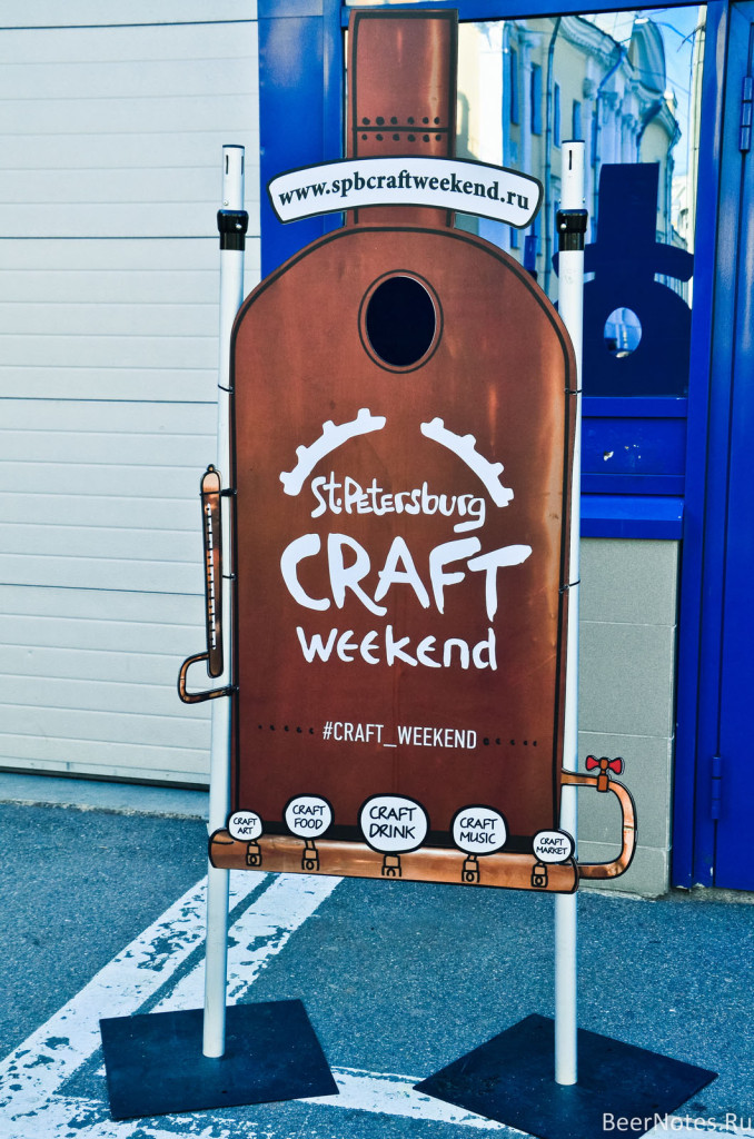 CRAFT Weekend 2016-1
