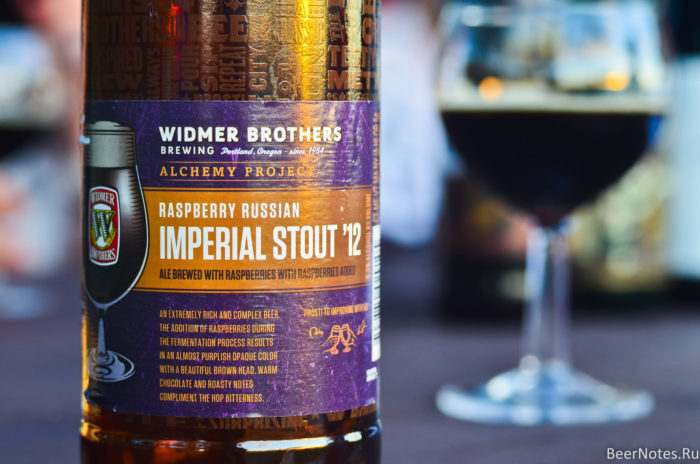 widmer-brothers-reserve-raspberry-russian-imperial-stout-12-2